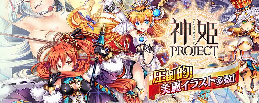 神姫プロジェクトRイメージ