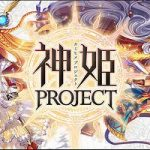 DMMのゲーム「神姫PROJECT」のR18を半年プレイした感想
